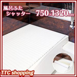 風呂ふた お風呂の蓋 風呂のふた カビにくい L13 75×130cm用 シャッター式 アクアII ホワイトミエ産業|ttc