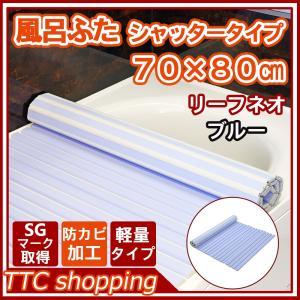 風呂ふた お風呂の蓋 風呂のふた カビにくい 70×80cm用 シャッタータイプ 軽量 ブルー リーフネオ ミエ産業|ttc