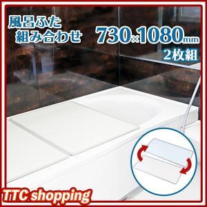 風呂ふた お風呂の蓋 風呂のふた カビにくい 73×108cm用 組み合わせ 2枚1セット ブルー・アイボリー プレステージ ミエ産業|ttc