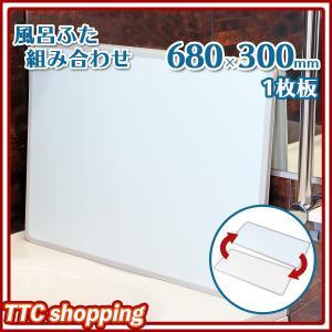 風呂ふた お風呂の蓋 風呂のふた カビにくい 68×30cm用 組み合わせ 1枚 ブルー・アイボリー プレステージ ミエ産業|ttc