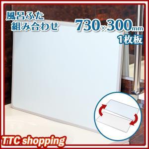 風呂ふた お風呂の蓋 風呂のふた カビにくい 73×30cm用 組み合わせ 1枚 ブルー・アイボリー プレステージ ミエ産業|ttc