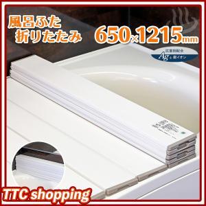 風呂ふた お風呂の蓋 風呂のふた カビにくい 折りたたみ 65×120cm Ag抗菌 防カビ 防汚 ホワイト Agスリム ミエ産業|ttc
