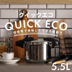 圧力鍋 IH対応 大容量 5.5L 5.5リットル クイックエコ 3層底 切り替え式 H-5042 レシピ付き パール金属 ttc