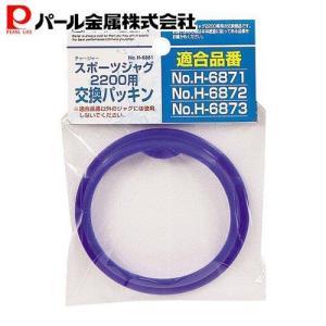 チャージャー スポーツ ジャグ 2200ml用 交換パッキン H-6881 パール金属の商品画像|ナビ