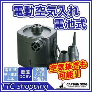 【商品概要】 電動式空気入れ。 電池式なので持ち運びも可能です。 様々な空気を入れる商品に便利です。...