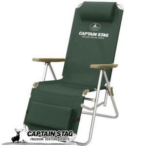 アウトドア チェア キャンプ ガーデン スポーツ観戦 CS アルミ リラックス グリーン M-3869 キャプテンスタッグ|ttc