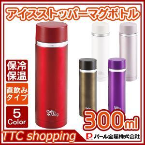 パール金属 水筒 300ml 直飲み ステンレス アイス ストッパー マグ カフェマグ ttc