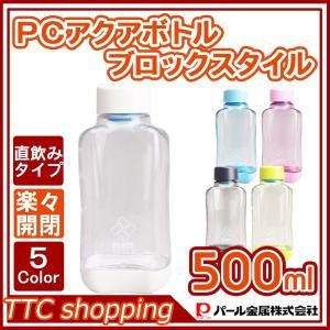 パール金属 水筒 500ml 直飲み PCアクア ボトル ブロックスタイル