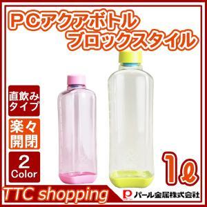 パール金属 水筒 1000ml 直飲み PCアクア ボトル ブロックスタイル