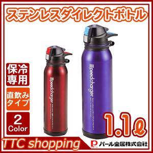 パール金属 水筒 1100ml 直飲み ステンレス ダイレクト ボトル スピードチャージャー ttc