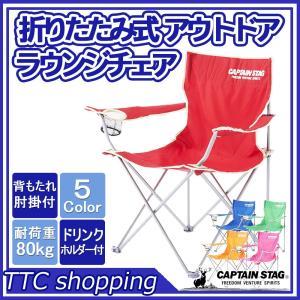 アウトドア イス キャンプ 椅子 折りたたみ パレット ラウンジチェア type2 キャプテンスタッグ|ttc