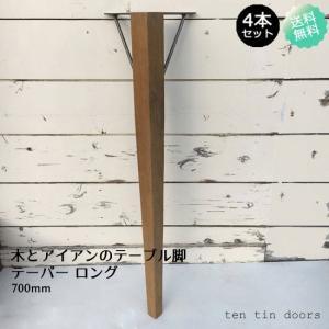 好きな天板との組み合わせで、 オリジナルのテーブルを作ることができる脚のセット。 このサイズはダイニ...