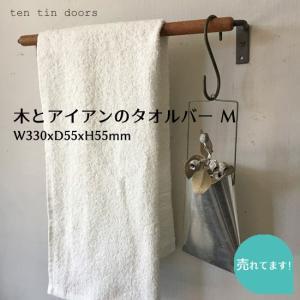 木とアイアンのタオルバー  (M) w300mm シンプル 簡単DIY タオル掛け ナチュラル 壁付け タオルハンガー アイアン ウッドバー 自然素材 南仏 シャビー ネジ付きの写真