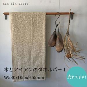木とアイアンのタオルバー(L) W500mm / シンプル ナチュラル 簡単DIY 壁付け ネジ付き...