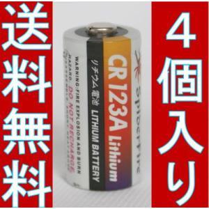 [携帯用空気清浄機 エアサプライ用電池]4P入 高容量リチウム電池CR123A  送料無料
