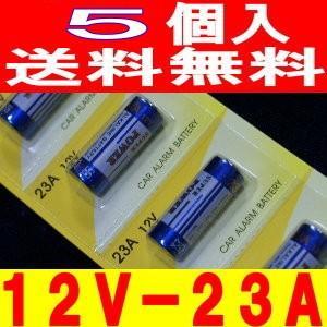 【2000個限定値下げ】アルカリ電池(12V-23A)5個カーリモコン用/23a12v