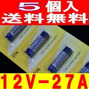 アルカリ電池(12V-27A)5個 カーセキュリティーリモコン用/代引き発送可/27a12v