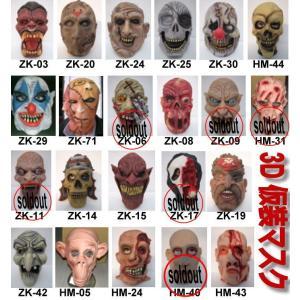 リアル3Dゾンビマスク 5点よりどりセット|ttfs