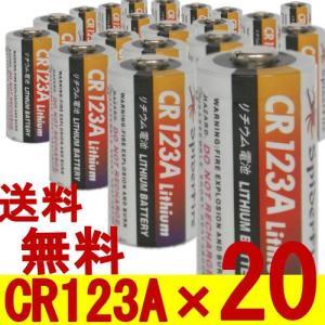 CR123A 20P入 高容量カメラ用リチウム電池 日本語パッケージ