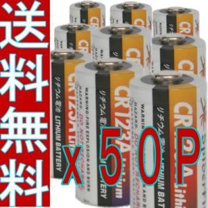 50P入 高容量カメラ用リチウム電池CR123A 送料無料