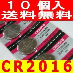 ボタン電池CR2016お得な10個セット。送料無料。 対応型番:2032  電圧:3V。 数量:10...