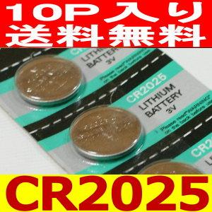 送料無料リチウム電池10個お得セット。 型番:CR2025、電圧:3V。 業務用まとめ買いの格安卸値...