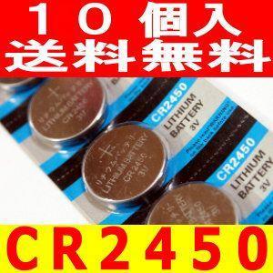 リチウムボタン電池(CR2450)10個セット|ttfs