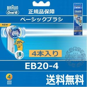 EB20-4 ブラウン オーラルB 替ブラシ 最新型パーフェクトクリーン(4本入) 100%正規品