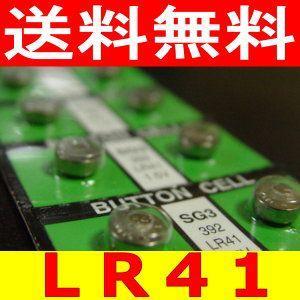 LR41 アルカリボタン電池 長持ち高性能