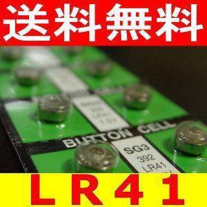 LR41(AG3)アルカリボタン電池 長持ち高性能
