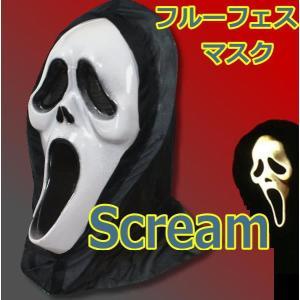 【送料無料】ハロウィン仮装 スクリームマスクB2|ttfs