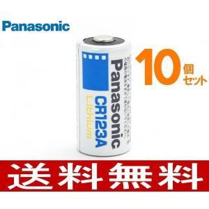 CR123A/10個セット パナソニック カメラ用リチウム電池【有効期限2022】