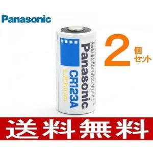 CR123A/2個セット パナソニック カメラ用リチウム電池【有効期限2022】 ttfs