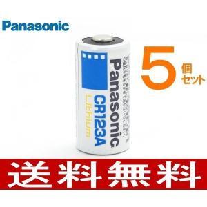 CR123A パナソニック カメラ用リチウム電池/5個セット【有効期限2022】 ttfs