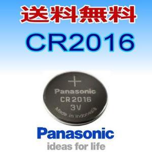 パナソニック/ボタン電池CR2016お得な1個ばら売り。送料無料。 対応型番:2016  電圧:3V...