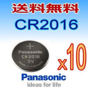 パナソニック/ボタン電池CR2016お得な10個セット。送料無料。 対応型番:2016  電圧:3V...
