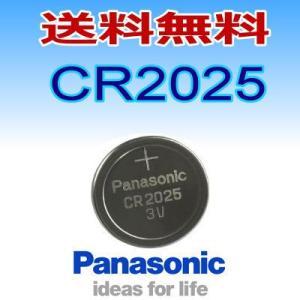 パナソニック/ボタン電池CR2025ばら売り1個。送料無料。 対応型番:2025  電圧:3V。 数...