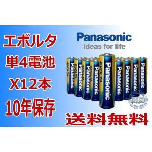 パナソニック エボルタ 単4電池 12本 防災用品 ttfs