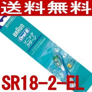 SR18-2-EL ブラウン替えブラシ ソニックコンプリート専用替ブラシ(2本入) 日本語パッケージ|ttfs