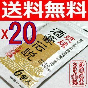 琉球酒豪伝説20袋(120包入) 激安通販 即日発送