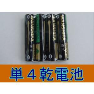 単4乾電池 ttfs