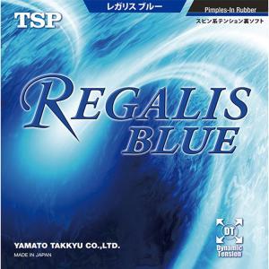 レガリス ブルー 020066¥4,200 +税 ダイナミックテンション・スピン系裏ソフト  フルス...