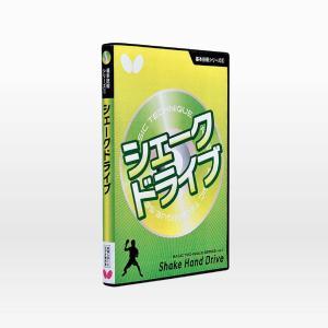 基本技術DVDシリーズ1 シェークドライブ(DVD)|ttjapon