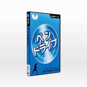 基本技術DVDシリーズ2 ペンドライブ(DVD)|ttjapon