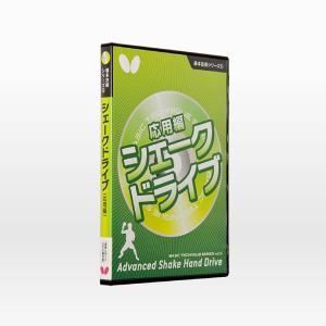 基本技術DVDシリーズ5 シェークドライブ[応用編](DVD)|ttjapon