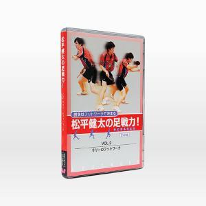 松平健太の足戦力 VOL.2 (DVD)|ttjapon