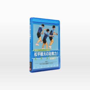 松平健太の足戦力 VOL.3 (ブルーレイ)|ttjapon