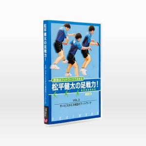 松平健太の足戦力 VOL.3 (DVD)|ttjapon