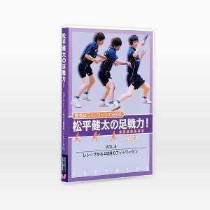 松平健太の足戦力VOL.4 (DVD)|ttjapon