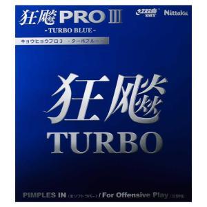 キョウヒョウ プロ3-TURBO BLUE|ttjapon